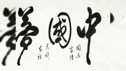 实力派书法家刘晓虎艺术创作欣赏片 金安传媒
