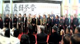 墨语花香当代书法名家作品展之王江艺术作品欣赏 金安传媒
