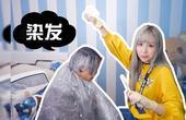 【柚子】节日亲手给外婆染个健康的头发||白发染发||第一次染发献给了外婆