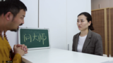 【独播】女博士嫁不出去的原因大拷问!