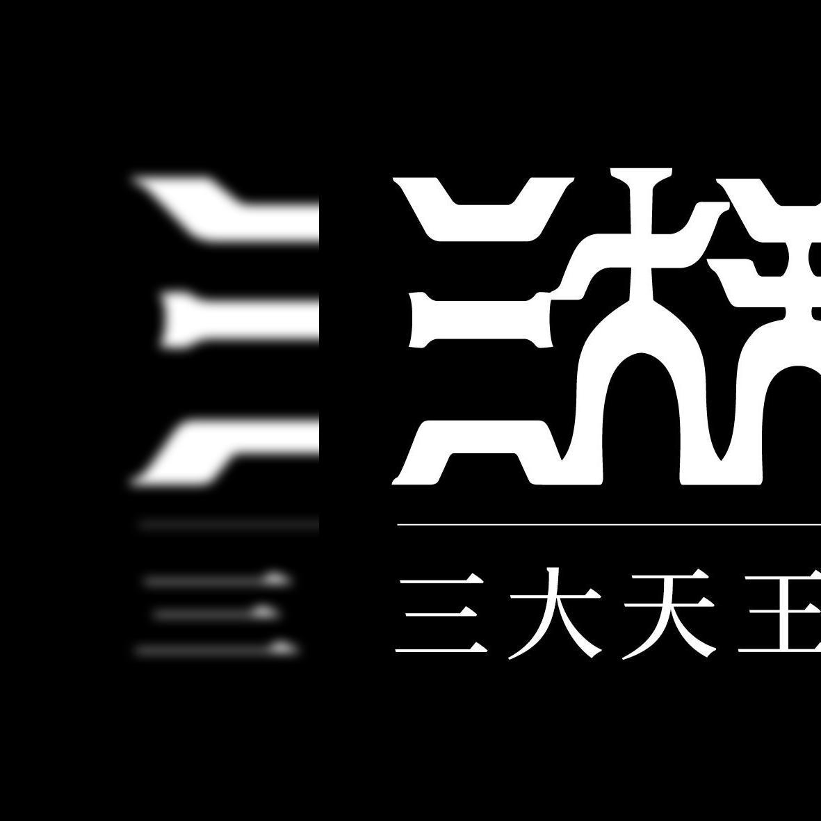 三大天王影业