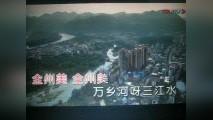 我的家乡全州美【WB】(甫人 红雨)2019.8.17.