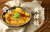 日本人气第一中华料理