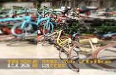 已有6家共享单车企业倒闭! 用户损失超10亿