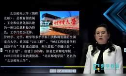 自主招生高校专题之高校解读北京邮电大学