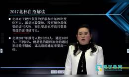 自主招生高校专题之高校解读北京林业大学