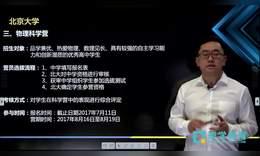 自主招生报名条件解析-北京大学