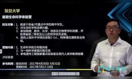 自主招生报名条件解析 (上海交大 西安交大 复旦大学 中国科学院大学)