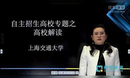 自主招生高校专题之高校解读上海交通大学