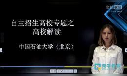 自主招生高校专题之高校解读中国石油大学(北京)