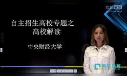 自主招生高校专题之高校解读中国财经大学