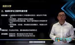 自主招生报名条件解析-南京大学