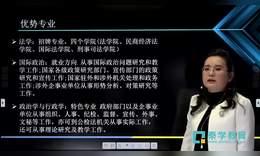自主招生高校专题之高校解读中国政法大学