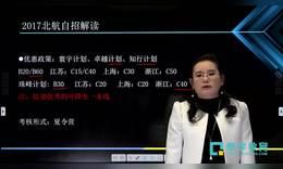 自主招生高校专题之高校解读北京航空航天大学