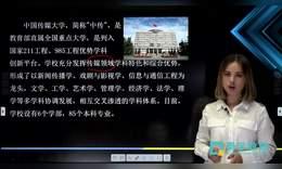 自主招生高校专题之高校解读中国传媒大学