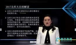 自主招生高校专题之高校解读北京科技大学
