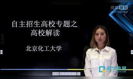 自主招生高校专题之高校解读北京化工大学