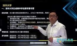 自主招生报名条件解析-清华大学