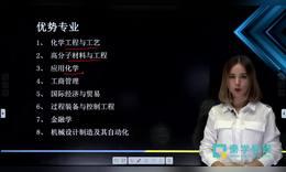 自主招生高校专题之高校解读华东理工大学