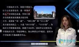 自主招生高校专题之高校解读中国海洋大学