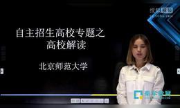 自主招生高校专题之高校解读北京师范大学