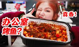 烤魚也出自熱鍋?