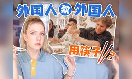 外國人怎么教外國人用筷子