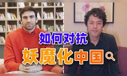 怎样面对外媒对中国的妖魔化