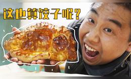 餃子披薩傻傻分不清楚