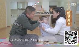 如何让宝宝学习坐稳
