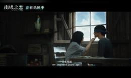 《南極之戀》曝趙又廷剪胡子片段