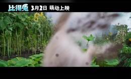 《比得兔》新片段曝光堪比戰爭大片