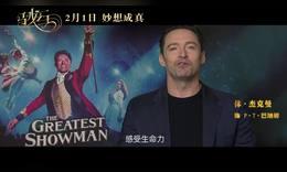 休杰克曼新作《馬戲之王》發終極預告  頂級視聽秀震撼開畫