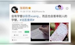 """《法医秦明》张若昀自曝用""""字替"""" 粉丝大呼要不要这么萌"""