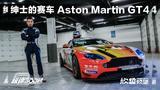 极速300秒 | Ep.011 绅士的赛车 Aston Martin GT4