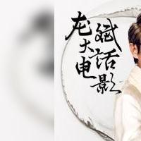龙斌讲电影