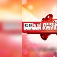 搜狐視頻娛樂播報