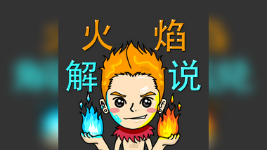 火焰解说CMH
