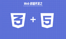 HTML5+CSS3快速入门