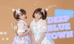 [宅舞] Deep Blue Town