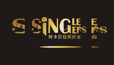 singlesingers阿卡贝拉同好会
