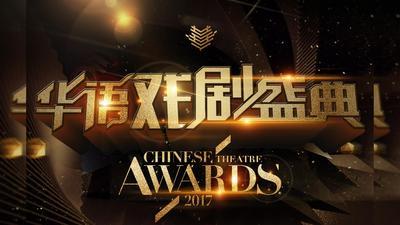 华语戏剧盛典