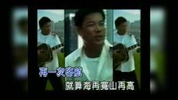 巫启贤 拍拍身上的灰尘(伴唱) KTV版 土豆视频