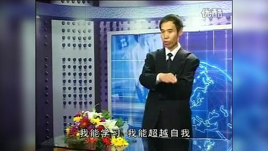魏书生班级管理视频_魏书生谈班级管理1-原创视频-搜狐视频