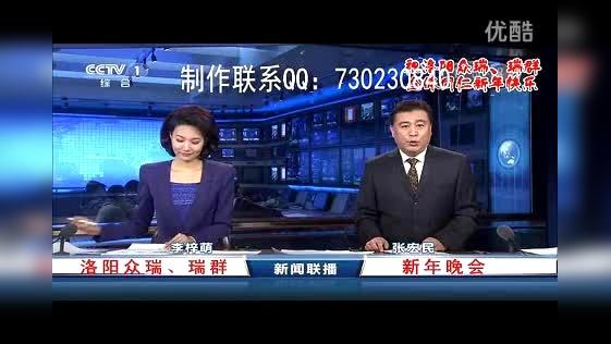年会新闻联播搞笑剧本_(E-03)创意新闻联播新年晚会开场企业年会开场片-搞笑视频-搜狐视频