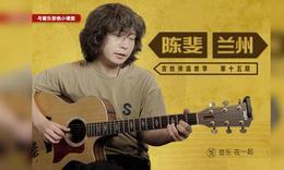 陈斐《兰州》吉他弹唱教学