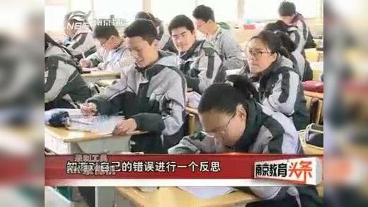 教育在线 南京教育头条 2007.4.20