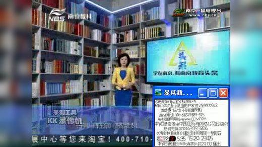 南京教育头条 2006.10.30