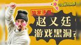 【理娱打挺疼】【第415期】独家连线赵又廷!竟然是个游戏黑洞!
