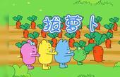 咕力儿歌:拔萝卜